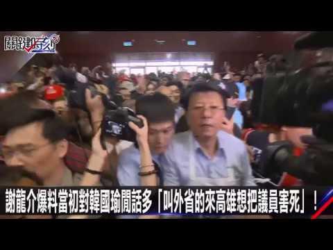 謝龍介爆料當初對韓國瑜閒話多「叫外省的來高雄想把議員害死」! 0225【關鍵時刻2200精彩1分鐘】