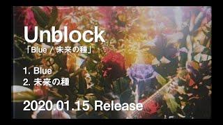 Unblock - Blue / 未来の種 ティザー映像