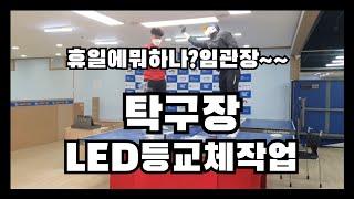 [슬기로운 생활탁구]투잡하는 임관장  탁구장 LED등 …