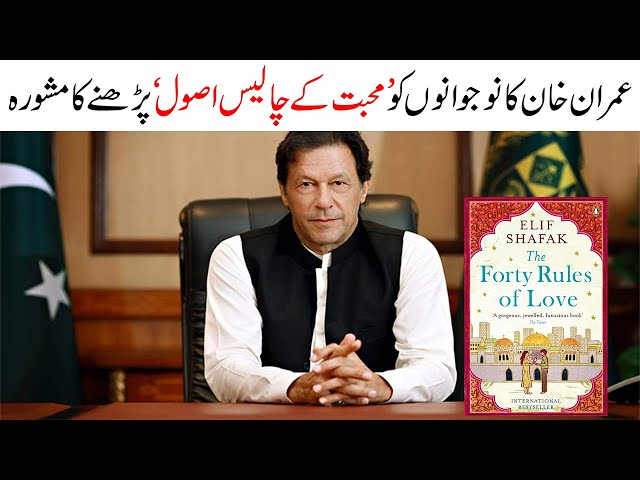 Which Book did Imran Khan Advise the Youth to Read? | 9 News HD