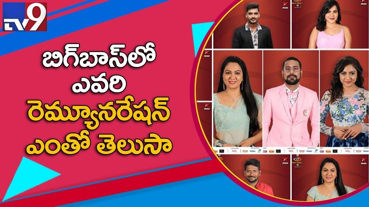Telugu Bigg Boss 3 contestants salary : Who takes home the maximum pay? -  TV9 (Video)