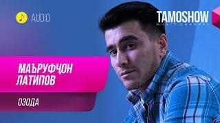 Маъруфчон Латипов - Озода / Ma'rufjon Latipov - Ozoda (Audio 2019)