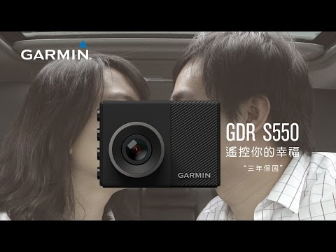 免運 含稅@竹北旗艦店@GARMIN GDR S550 行車記錄器 三年保固【原廠公司貨】