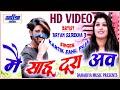 Main Sahu Tura Aao - मै साहू टूरा अव - CG Full HD Video Song - Aryan Rekha - Dahariya Music |