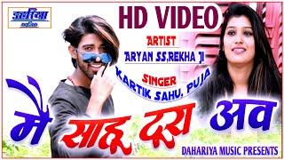 Main Sahu Tura Aao - मै साहू टूरा अव - CG Full HD Video Song - Aryan Rekha - Dahariya Music  