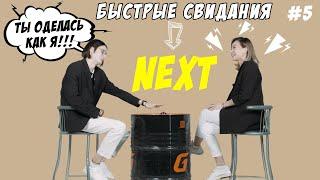 NEXT - Быстрые свидания #5 | 10 парней и 10 девушек