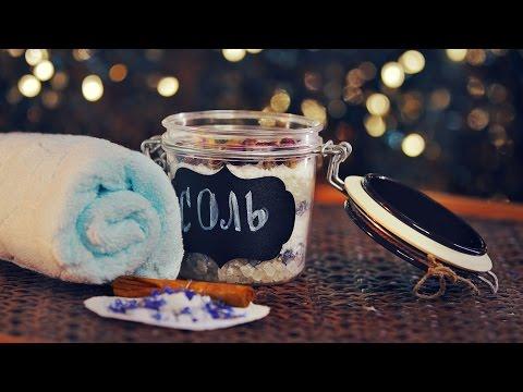 DIY Соль для Ванны / Эфирные масла / Подарки Своими Руками
