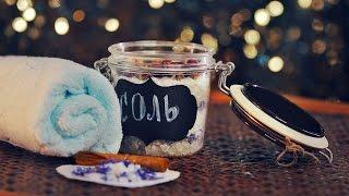 DIY Соль для Ванны / Эфирные масла / Подарки Своми Руками(Что подарить? Подарок своими руками. Соль для ванны с эфирными маслами и лепестками роз и василька. Профила..., 2015-12-16T07:00:00.000Z)