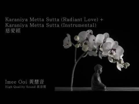 Karaniya Metta Sutta Album 慈愛經專輯 _ Imee Ooi 黃慧音