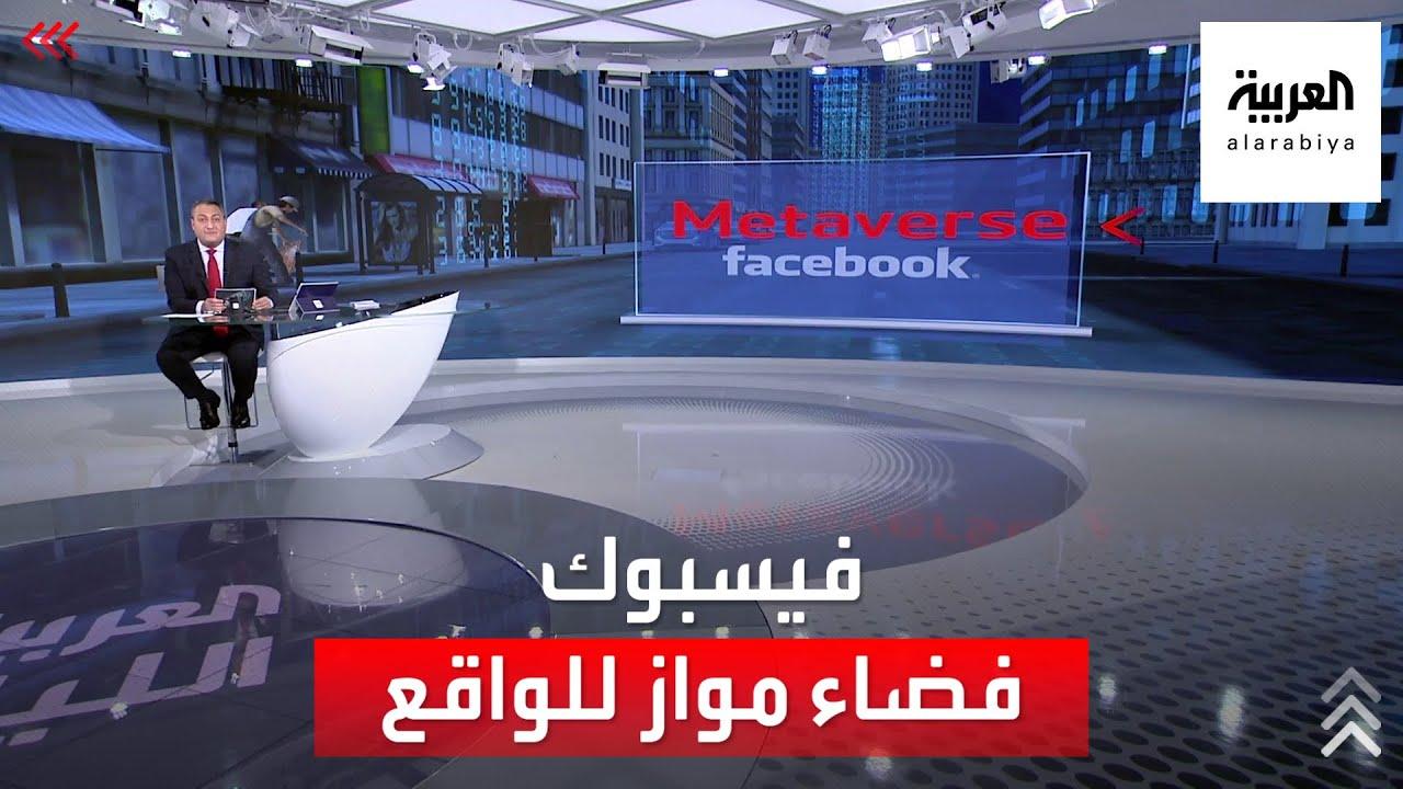 جديد فيسبوك.. فضاء مواز للواقع  - نشر قبل 49 دقيقة