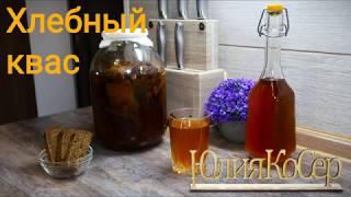 Вкусный Хлебный квас / Рецепт Хлебного кваса / Квас