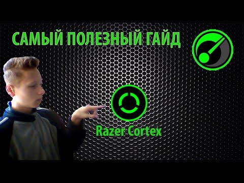 Гайд по Razer Cortex ( Самый полезный Гайд)!