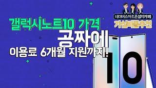 갤럭시노트10 가격 공짜에 이용료 6개월 지원까지!