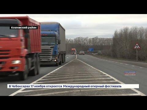 В Козловском районе после капремонта открыли дорогу
