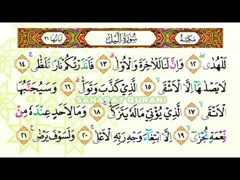 Bacaan Al Quran Merdu Surat Al Lail Murottal Juz Amma Anak Perempuan Murottal Juz 30 Metode Ummi