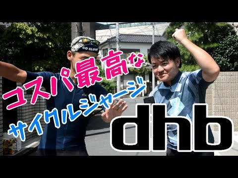 【コスパ最高!】なサイクルジャージブランド