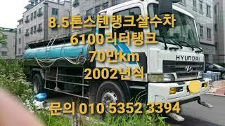 8.5톤스텐탱크살수차 6100리터탱크