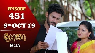 ROJA Serial | Episode 451 | 9th Oct 2019 | Priyanka | SibbuSuryan | SunTV Serial |Saregama TVShows