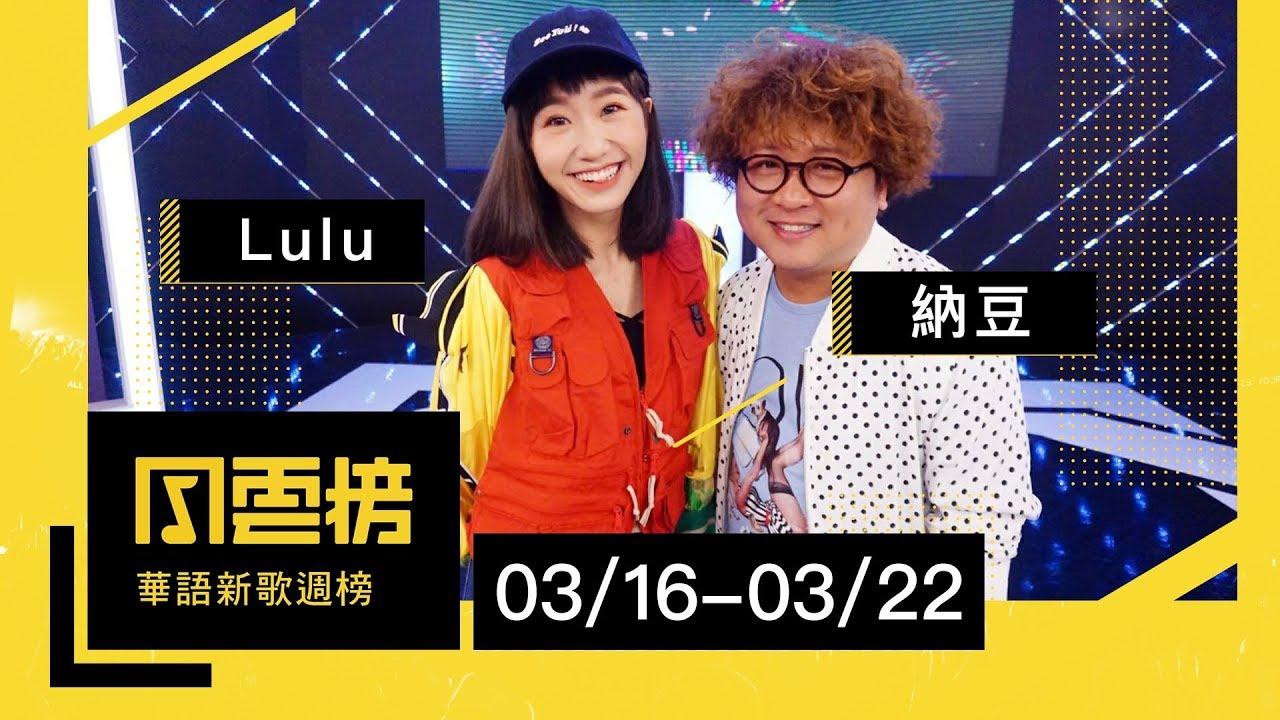四個字的演員都很漂亮?Lulu 神翻唱又來啦~KKBOX 華語新歌週榜(3/16-3/22)