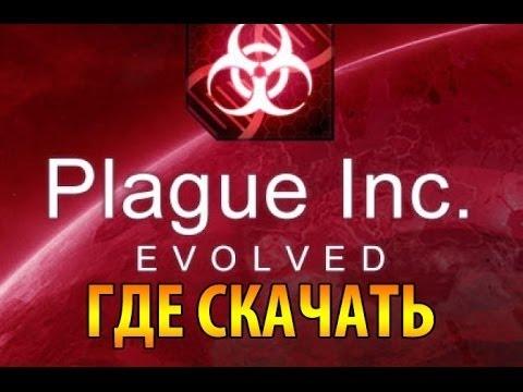 Plague Inc: Evolved ➤ Прохождение #9 ➤ Очень сложно... ➤ Сценарий Чернобыльская АЭС