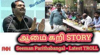 ஆமை கறி Seeman Parithabangal - Latest Troll Video