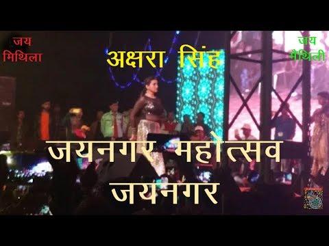Akshara Singh Stage Show   Jaynagar Mahotsav Jaynagar, Madhubani   Vikash jha