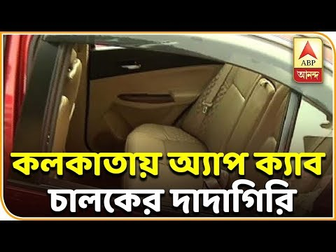 Student of class II injured in a brawl, App cab driver arrested in Park Circus| ABP Ananda