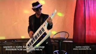 живая музыка на свадьбу в Липецке