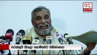 Elections Chief on what must be done to expedite PC polls