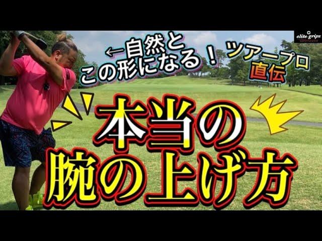 【神ゴルフレッスン】ゴルフスイングの基本~バックスイング編~!振り上げ方がうまくなるコツ