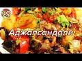 Аджапсандали (аджапсандал, аджапсендел), кавказский хит. Просто, вкусно, недорого.