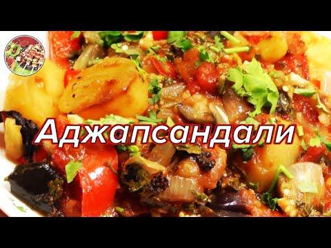 Аджапсандали - აჯაფსანდალი (аджапсандал, аджапсендел.), кавказский кулинарный хит. Очень вкусно!