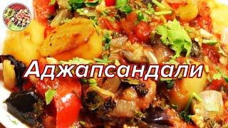 Аджапсандали, кавказский хит.  Просто, вкусно, недорого. Кулинария, рецепты.