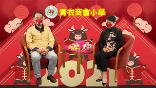 Publication Date: 2021-02-11 | Video Title: 「新年怎會不快樂」農曆新年慶祝活動