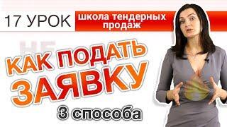 видео Бесплатный поиск тендеров и закупок по всей России.