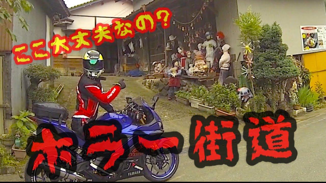 【モトブログ】滝を求めてツーリング行ったらホラーな光景に遭遇した!バイク女子驚愕 Z250/YZF-R25【バイク女子】