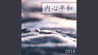 冥想音乐 2018
