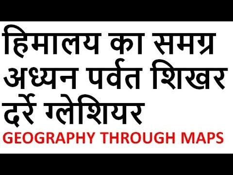 हिमालय का समग्र अध्यन | पर्वत शिखर दर्रे ग्लेशियर  GEOGRAPHY REVISION - UPPSC 2017 SI CGL MTS