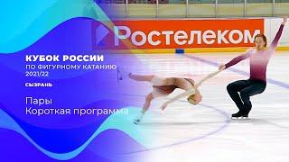 Короткая программа Пары Сызрань Кубок России по фигурному катанию 2021 22