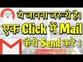 Must Know 🔥 Send Mail Via Single Button Click in App 🔥 Thunkable / Makeroid