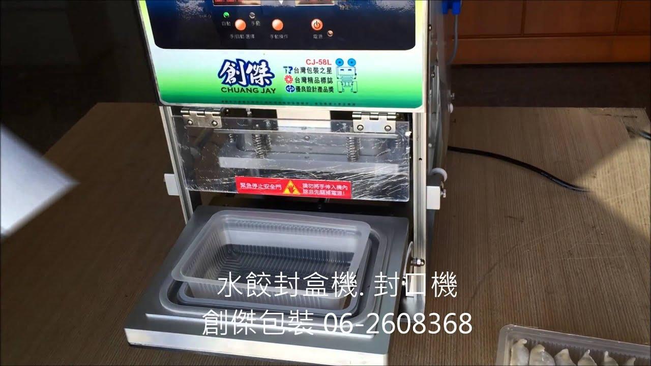 創傑包裝科技 T:06-2608368 封盒機CJ-58L水餃盒 封盒機 封口機 - YouTube