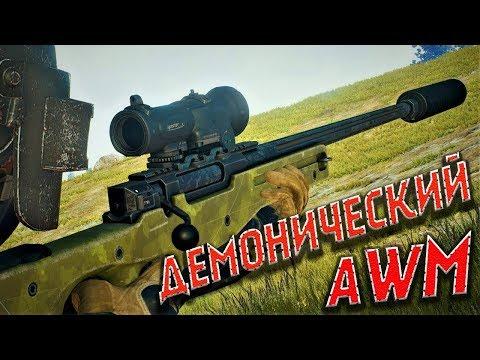 ДЕМОНИЧЕСКИЙ AWM в Playerunknown's Battlegrounds #PUBG #1440p / Когда ты ну очень снайпер