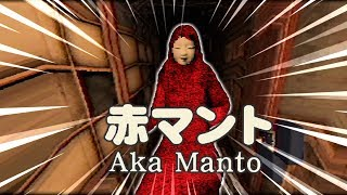 Aka Manto - Scariest retro Japanese horror game ever?!