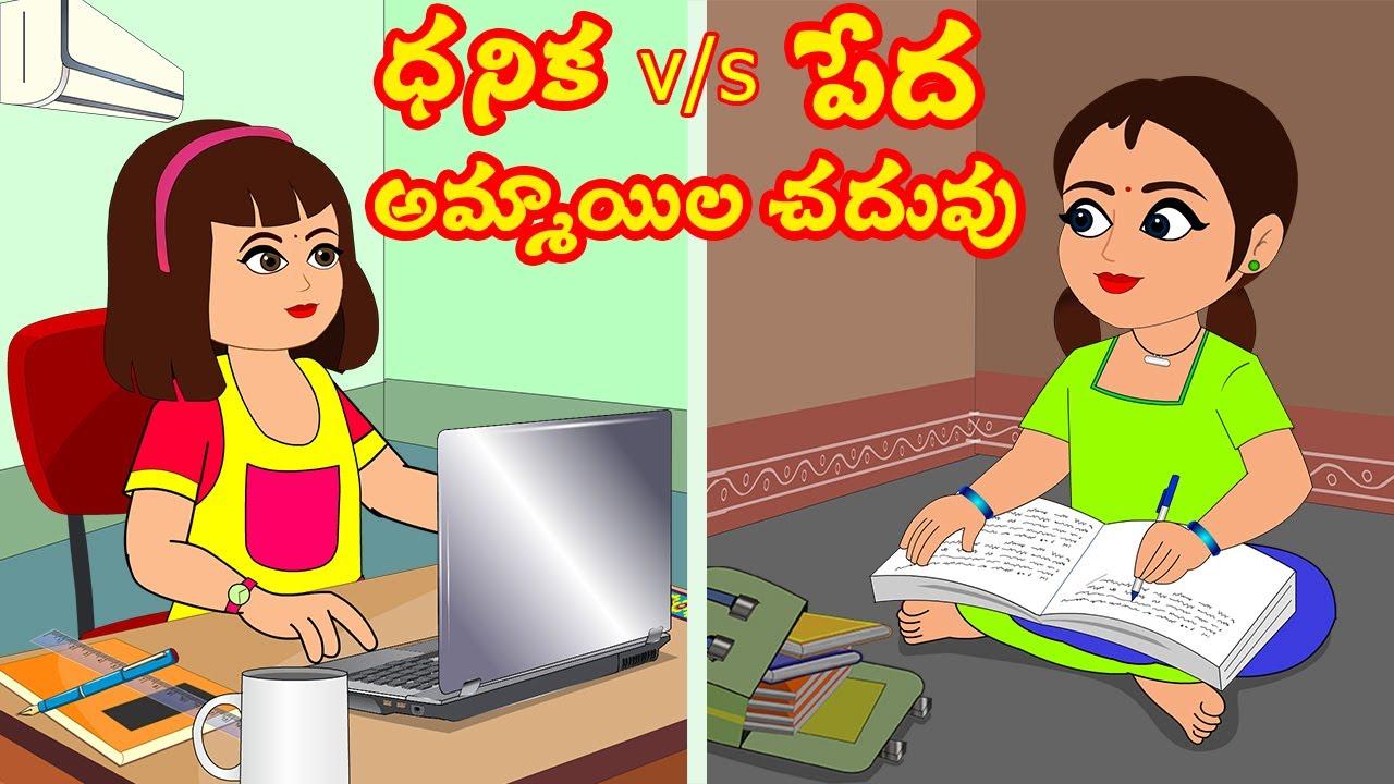 పేద vs ధనిక అమ్మాయిల చదువు | Poor vs Rich girl's education | Stories in Telugu |Telugu Kathalu