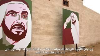 Ras Al Khaimah Fine Arts Festival - مهرجان رأس الخيمة للفنون البصرية