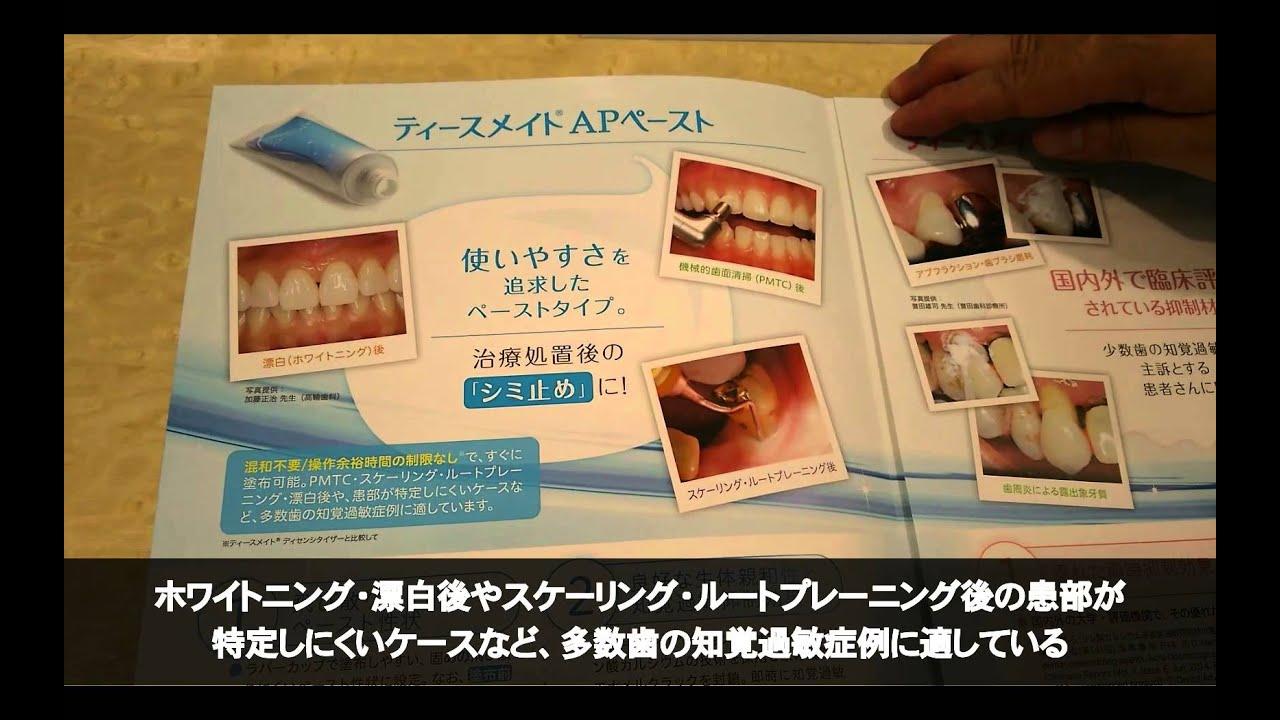 フッ 水素 歯医者 化