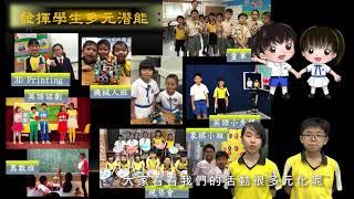 Publication Date: 2020-06-01   Video Title: 2019-2020 多元智能活動介紹