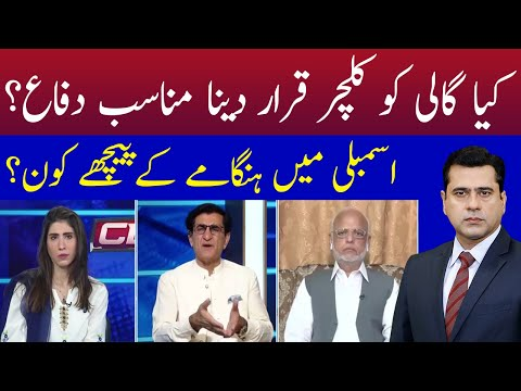 Clash with Imran Khan - Wednesday 16th June 2021