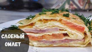 Вкусный завтрак за 10 минут омлет с сыром и ветчиной