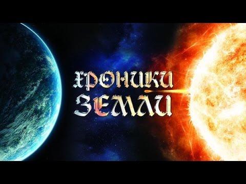 Хроники Земли (часть 1). Сергей Козловский